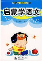 学拼音-幼儿学前启蒙练习