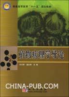 植物病理学导论