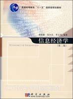 信息经济学(第二版)(含课件光盘)[按需印刷]