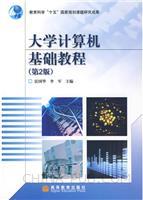 大学计算机基础教程-(第2版)