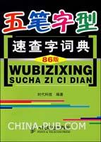 五笔字型速查词典-(86版)