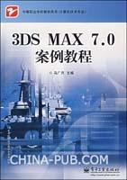 3DX MAX 7.0 案例教程-(含光盘1张)