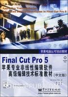 Final Cut Pro 5苹果专业非线性编辑软件高级编辑技术标准教材(中文版)