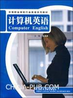 计算机英语-(附赠MP3光盘一张)