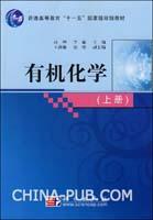 有机化学-(上册)