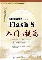 新编中文版-Flash 8入门与提高-(赠送多媒体教学光盘)