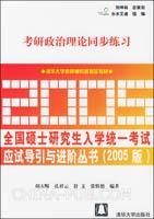 考研政治理论同步练习(2005版)