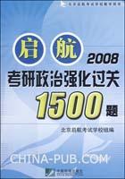 2008年启航考研政治强化过关1500题