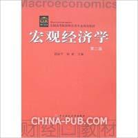 宏观经济学.第二版