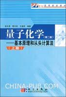量子化学:基本原理和从头计算法(第二版.上册)