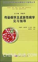 传染病学及皮肤性病学见习指导