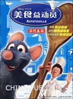 《美食总动员》游戏画册