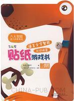 认识英语字母-3.4岁语言文字智能贴纸游戏书