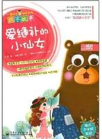 怕热的毛毛熊-一看就会聪明阅读识字故事(赠送不干胶贴纸)