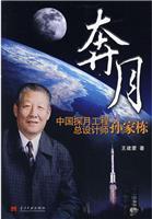 奔月-中国探月工程总设计师孙家栋