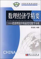 数理经济学精要-经济理论中的最优化数学分析[按需印刷]