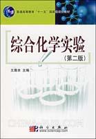 综合化学实验-(第二版)