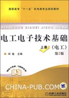 电工电子技术基础(电工)(上册)(第2版)(赠电子教案.习题解答等)