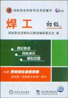 焊工(初级)(5VCD)