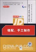 锉配.手工制作-(模块5)(1VCD)
