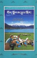 [特价书]西藏旅游(藏文版)