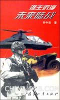 谁主沉浮:未来陆战[按需印刷]