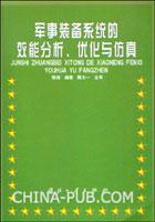 军事装备系统的效能分析、优化与仿真[按需印刷]