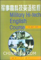 军事高科技英语教程[按需印刷]