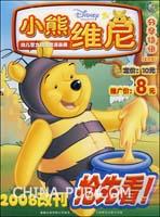小熊维尼-分享特辑(2007)