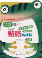 贴纸游戏书-音乐旋律智能.歌唱之家(3、4、5岁)(随书附主题音乐CD一张)