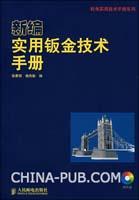 新编实用钣金技术手册