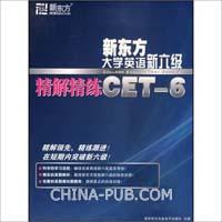 CET-6 新东方大学英语新六级精解精练(软件0