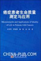 癌症患者生命质量测定与应用