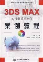 3DS MAX三维效果图制作案例教程-(含盘)