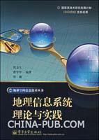 地理信息系统理论与实践