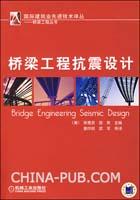 桥梁工程抗震设计