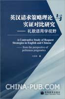英汉请求策略理论与实证对比研究:礼貌语用学视野