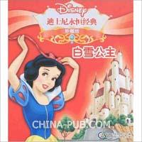 白雪公主-迪士尼永恒经典(珍藏版)