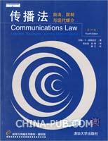 传播法:自由.限制与现代媒介(第四版)