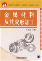金属材料及其成形加工-(机械加工技术专业)