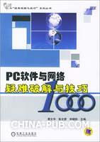 (特价书)PC软件与网络疑难破解与技巧1000