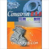 Cimatron E 5.0应用实例教程