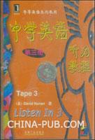 中学英语听力教程(第三册)Tape3(磁带)