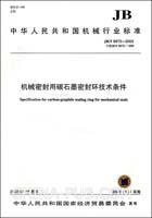 机械密封用碳石墨密封环技术条件