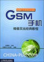 GSM手机维修实战经典教程