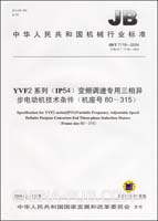 YVF2系列(IP54)变频调速专用三相异步