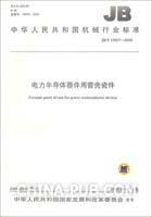 电力半导体器件用管壳瓷件JB/T10501-2005
