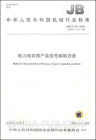 电力电容器产品型号编制方法