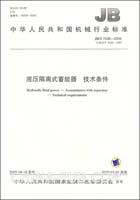 液压隔离式蓄能器.技术条件