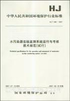 水污染源在线监测系统运行与考核技术规范(试行)